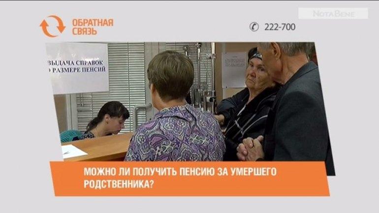 Можно получить пенсию за умершего родственника минимальная пенсия по старости в тюменской области в 2021 году
